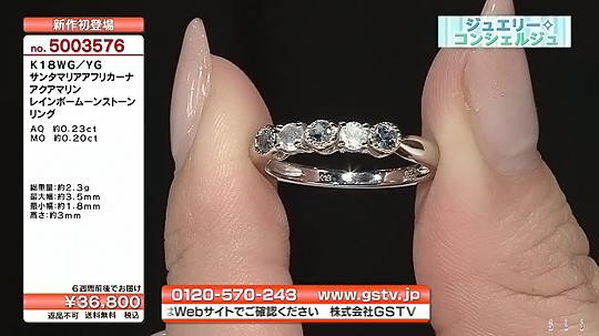 の 宝石 アウトレット 麗し GSTV 本日のオンエア商品